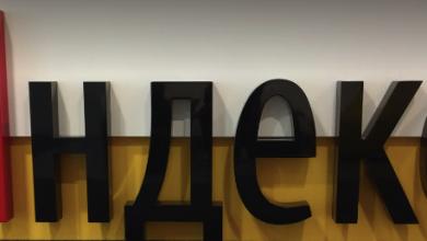 Photo of Показатели Яндекс              за 3-й кв. 2020 года