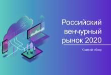 Photo of Российский венчурный рынок 2020 и тенденции 2021 года