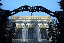 Photo of Эксперты оценили риски «антиотмывочной» инициативы Банка России
