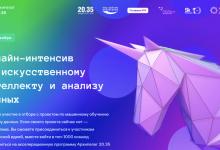 Photo of Акселерационный интенсив по искусственному интеллекту Архипелаг 20.35