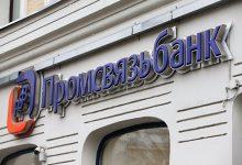 Photo of Промсвязьбанк будет докапитализирован государством
