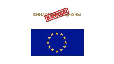 Photo of Видео обзор 4. Почему запрещают бинарные опционы (серия Бинарные опционы)