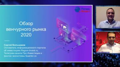 Photo of Новогодний видео обзор венчурного рынка 2020 и трендов 2021 года