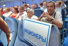 Photo of Госдума продлила возможность проведения заочных собраний акционеров