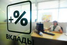 Photo of Средняя ставка по вкладам крупнейших банков России выросла