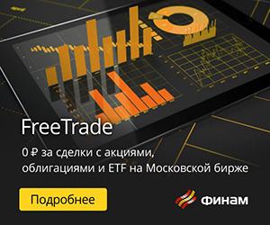 Freetrade_Finam