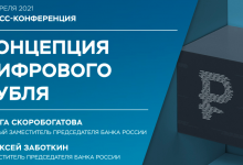 Photo of Концепция цифрового рубля. Онлайн-пресс-конференция