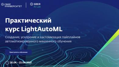 Photo of Бесплатный курс по машинному обучению от Sber AI Lab