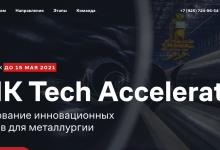 Photo of Объединенная металлургическая компания и Winno запускают акселератор для технологических стартапов
