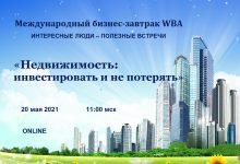 Photo of Онлайн бизнес-завтрак WBA «Недвижимость: Инвестировать и не потерять»