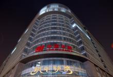 Photo of Почему рейтинговые агентства так ошиблись с китайской Huarong |