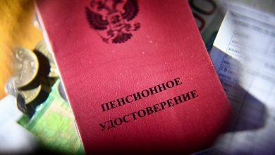 Photo of Россиянам напомнили о выплате по «старому» пенсионному возрасту