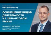 Photo of Банк России представил доклад о совмещении деятельности на финансовом рынке