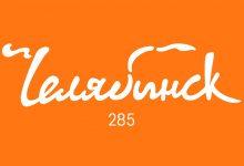 Photo of Нейросеть создала новый логотип Челябинска
