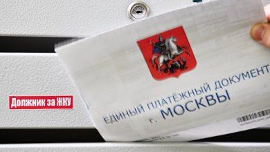 Photo of Россиян могут лишить права выбора управляющей компании для дома