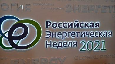 Photo of Итоги Российской энергетической недели 2021